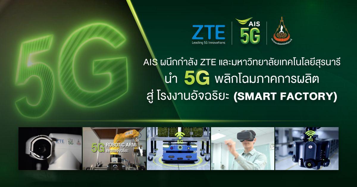 ZTE ร่วมกับ AIS และมหาวิทยาลัยเทคโนโลยีสุรนารี นำเทคโนโลยี 5G เสริมศักยภาพอุตสาหกรรมไทย ยกระดับสู่ โรงงานอัจฉริยะ
