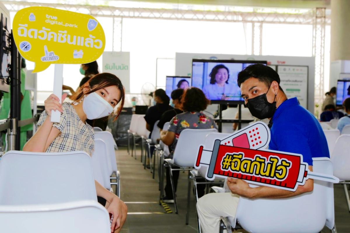 ฉีดวัคซีน ที่ ทรู ดิจิทัล พาร์ค สะดวก รวดเร็ว ราบรื่น ทันสมัยที่สุด อวดนวัตกรรมดิจิทัลบริการประชาชน