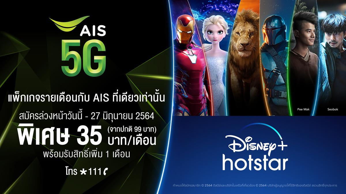เปิดแพ็กเกจ AIS Disney+ Hotstar ค่าบริการรายเดือน 35 บาท/เดือน จากปกติ 99 บาท (12 รอบบิล) เปิดตัว 30 มิถุนายนนี้