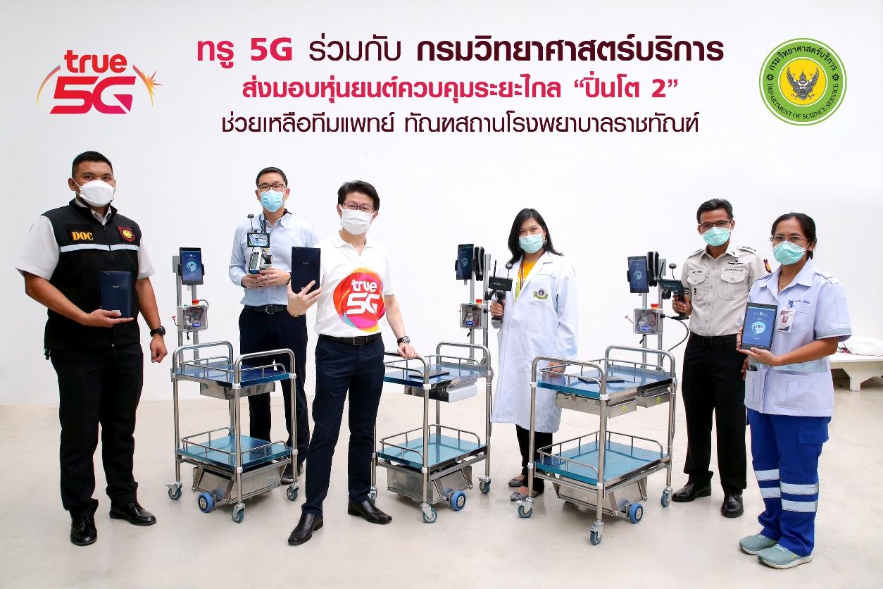 ทรู 5G ผนึก กรมวิทยาศาสตร์บริการ ส่งมอบหุ่นยนต์ควบคุมระยะไกล ปิ่นโต 2 สนับสนุนการทำงานทีมแพทย์  ทัณฑสถานโรงพยาบาลราชทัณฑ์ เรือนจำกลางบางขวาง และเรือนจำจังหวัดนนทบุรี