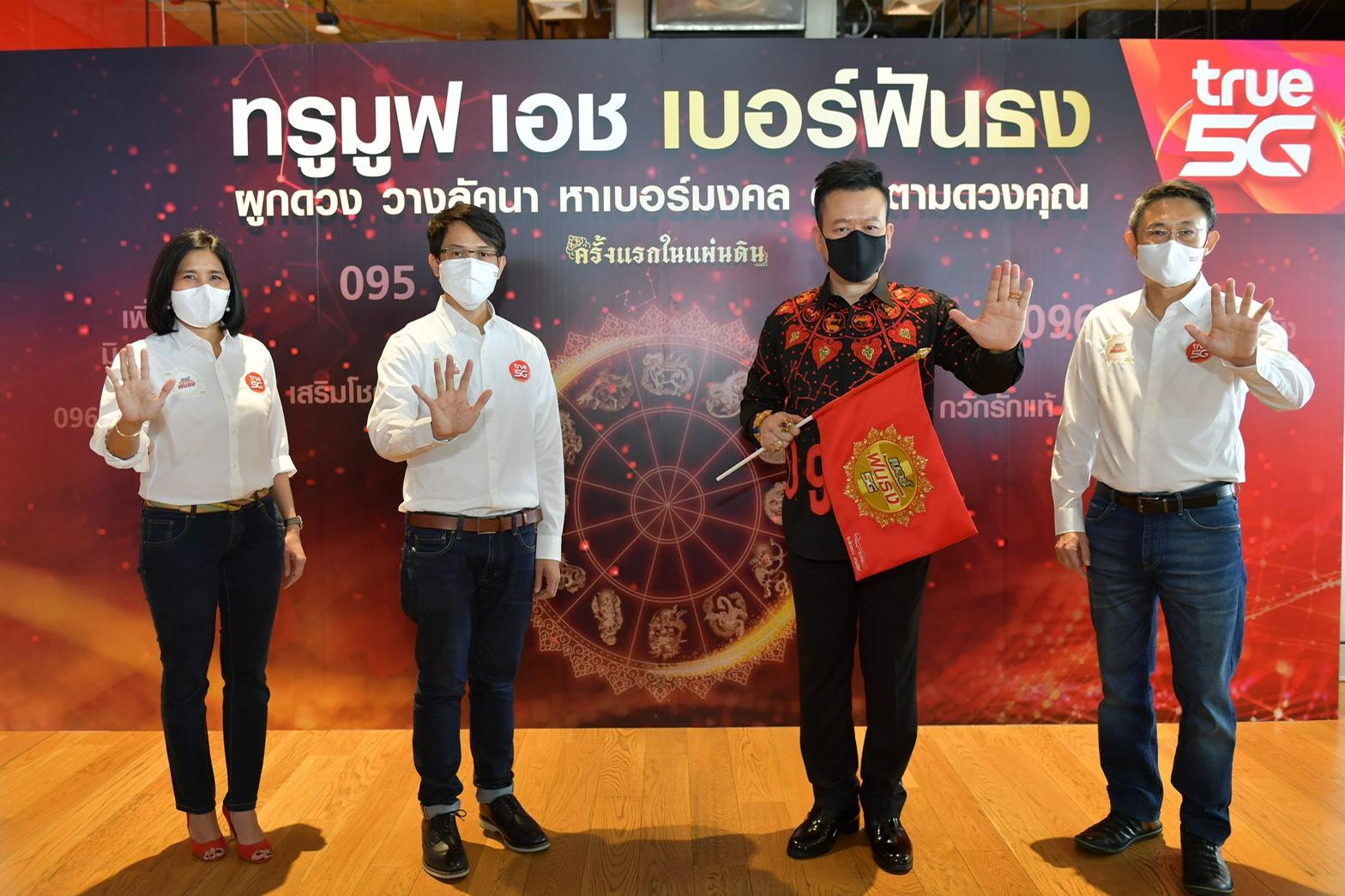 ทรูมูฟ เอช ร่วมกับอาจารย์ลักษณ์ ราชสีห์ โหรฟันธงชื่อดังของไทย เปิดตัว ซิม ทรูมูฟ เอช เบอร์ฟันธง !