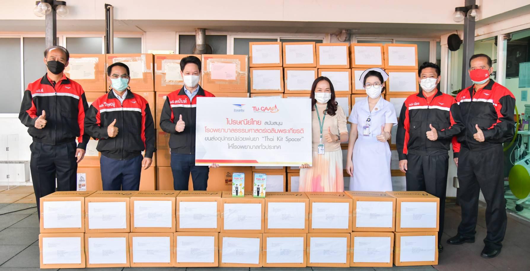 ไปรษณีย์ไทยหนุน รพ.ธรรมศาสตร์เฉลิมพระเกียรติ จัดส่งอุปกรณ์ช่วยพ่นยาสำหรับผู้ป่วยให้โรงพยาบาลทั่วประเทศ
