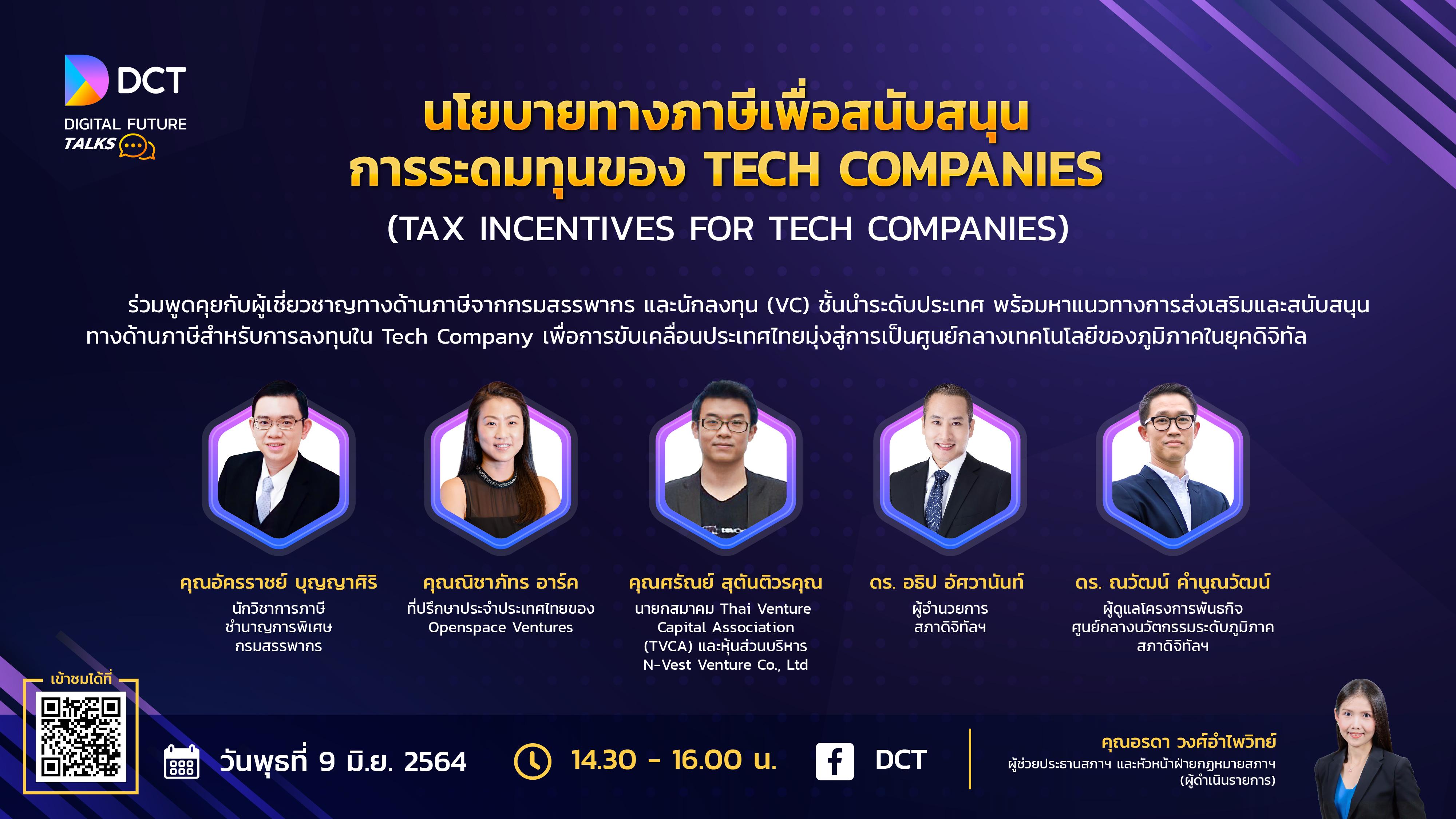 สภาดิจิทัลฯ เดินหน้าผลักดันไทยก้าวสู่ศูนย์กลางเศรษฐกิจโลก