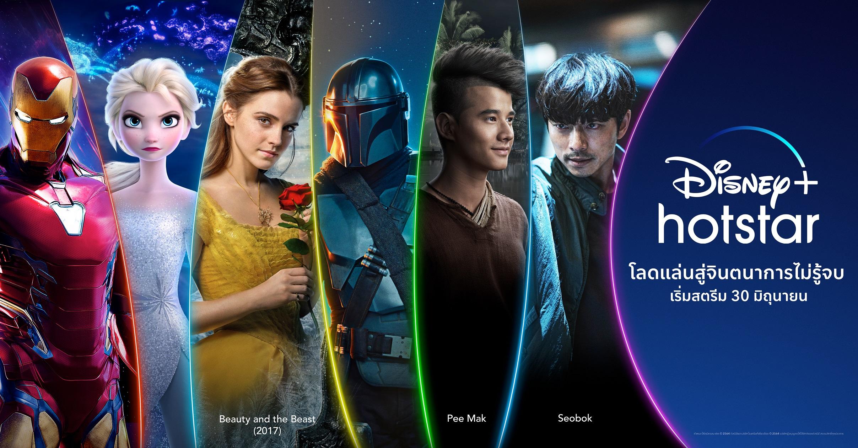 FAQ ตอบข้อสงสัย Disney+ Hotstar ในไทย