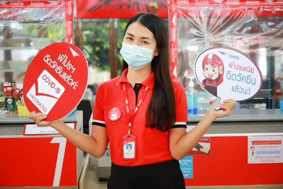 ไปรษณีย์ไทย รุกดันฉีดวัคซีนให้เจ้าหน้าที่ไปรษณีย์ พร้อมเข้มมาตรการความปลอดภัย สร้างความมั่นใจผู้ใช้บริการ
