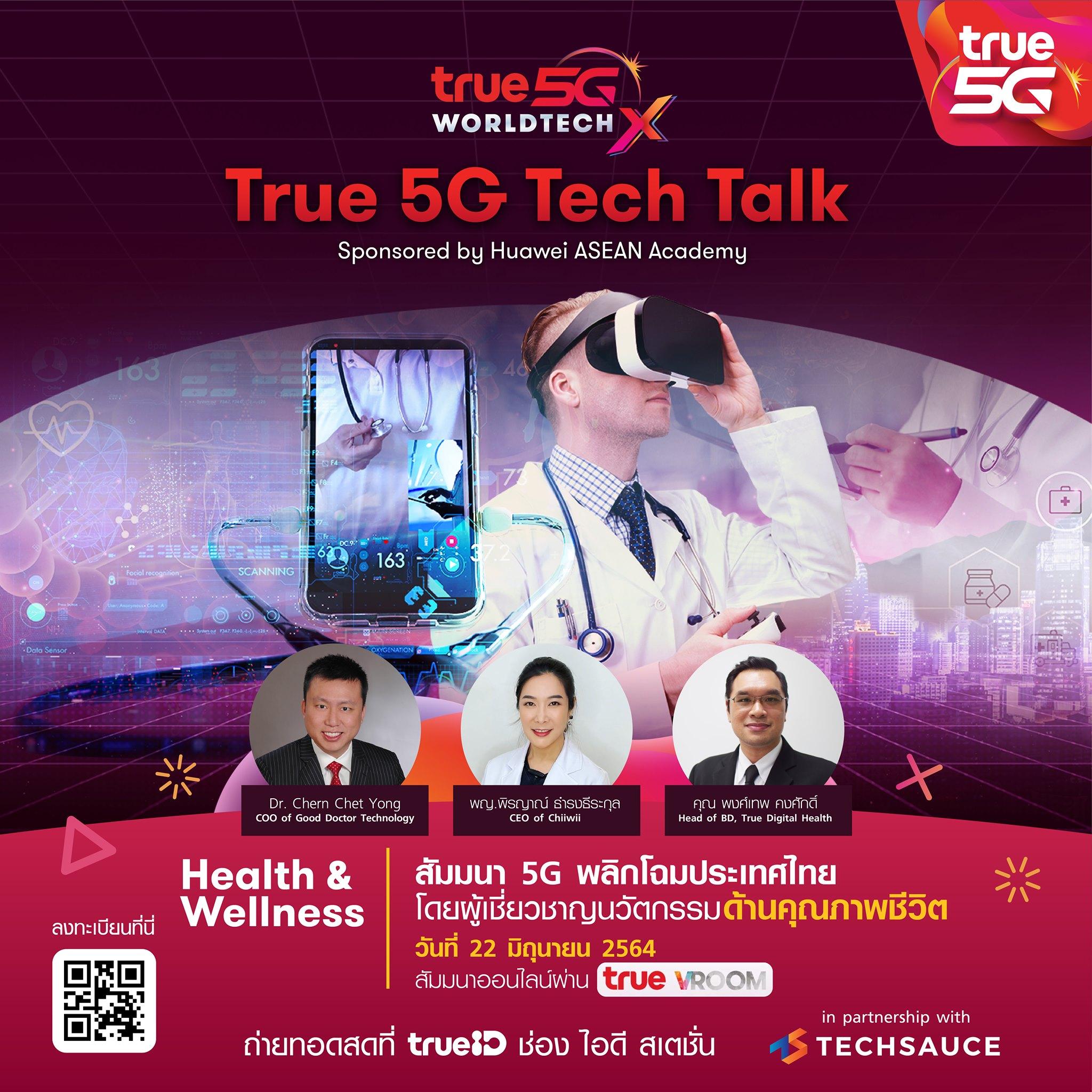 ทรู เปิดเวทีสัมมนา 5G พลิกโฉมประเทศไทย True 5G Tech Talk เจาะลึก Health & Wellness รับเทรนด์สุขภาพยุคโควิด ฟังฟรี 22 มิ.ย.นี้ ผ่าน True VROOM ถ่ายทอดสดที่ ทรูไอดี ช่อง ไอดี สเตชั่น
