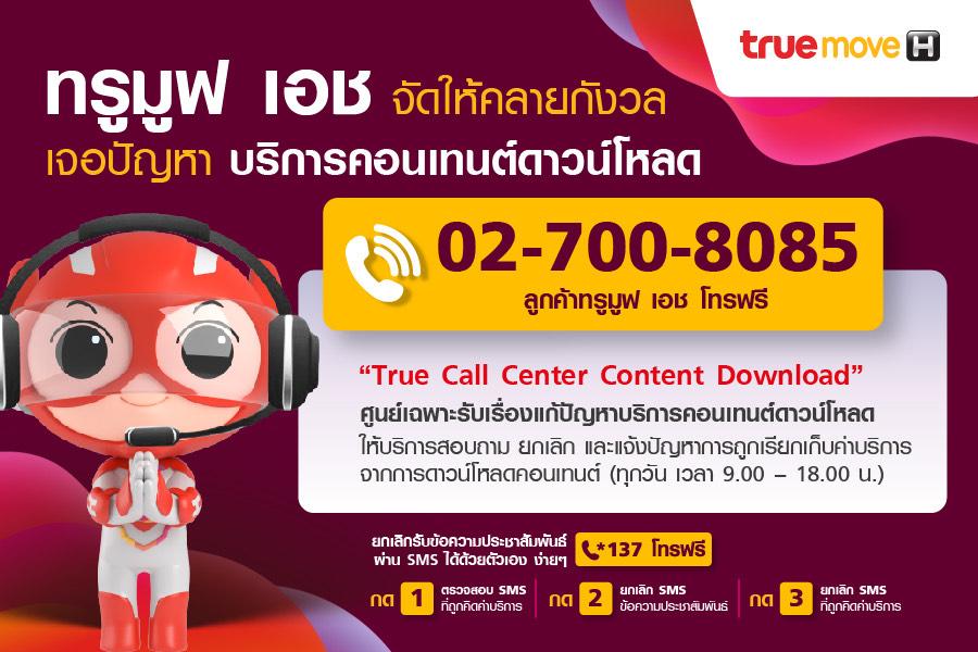 Call Center ศูนย์เฉพาะรับเรื่อง แก้ปัญหาบริการคอนเทนต์ดาวน์โหลด เพิ่มระบบป้องกัน SMS คิดค่าบริการโดยไม่ตั้งใจสมัคร ลูกค้าทรูมูฟ เอช โทรฟรี 02-700-8085
