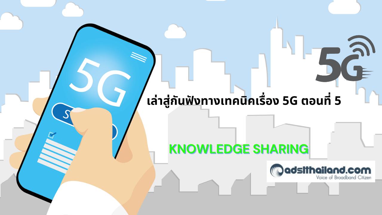 เล่าสู่กันฟังทางเทคนิคเรื่อง 5G ตอนที่ 5 : 5G SA (5G Standalone) for Consumers