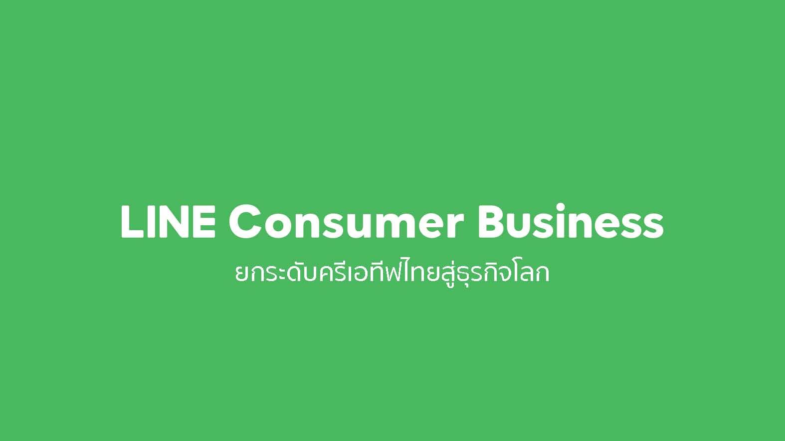 LINE ดันครีเอทีฟไทย เปิดกลุ่มธุรกิจ LINE Consumer Business ชู LINE STICKERS, LINE MELODY และ LINE ดูดวง
