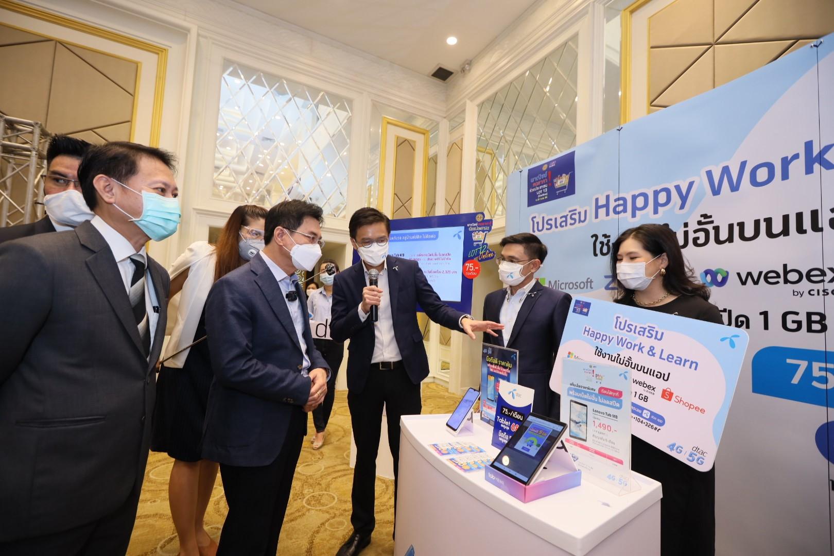 ดีแทคจัดแพ็กเกจ 'Happy Work & Learn' ร่วมโครงการพาณิชย์ลดราคา! ช่วยประชาชน ลดภาระค่าใช้จ่ายอินเทอร์เน็ต ช่วงโควิด-19