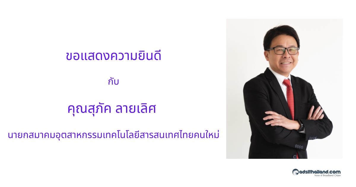 ยินดีกับคุณสุภัค ลายเลิศ นายกสมาคมอุตสาหกรรมเทคโนโลยีสารสนเทศไทยคนใหม่