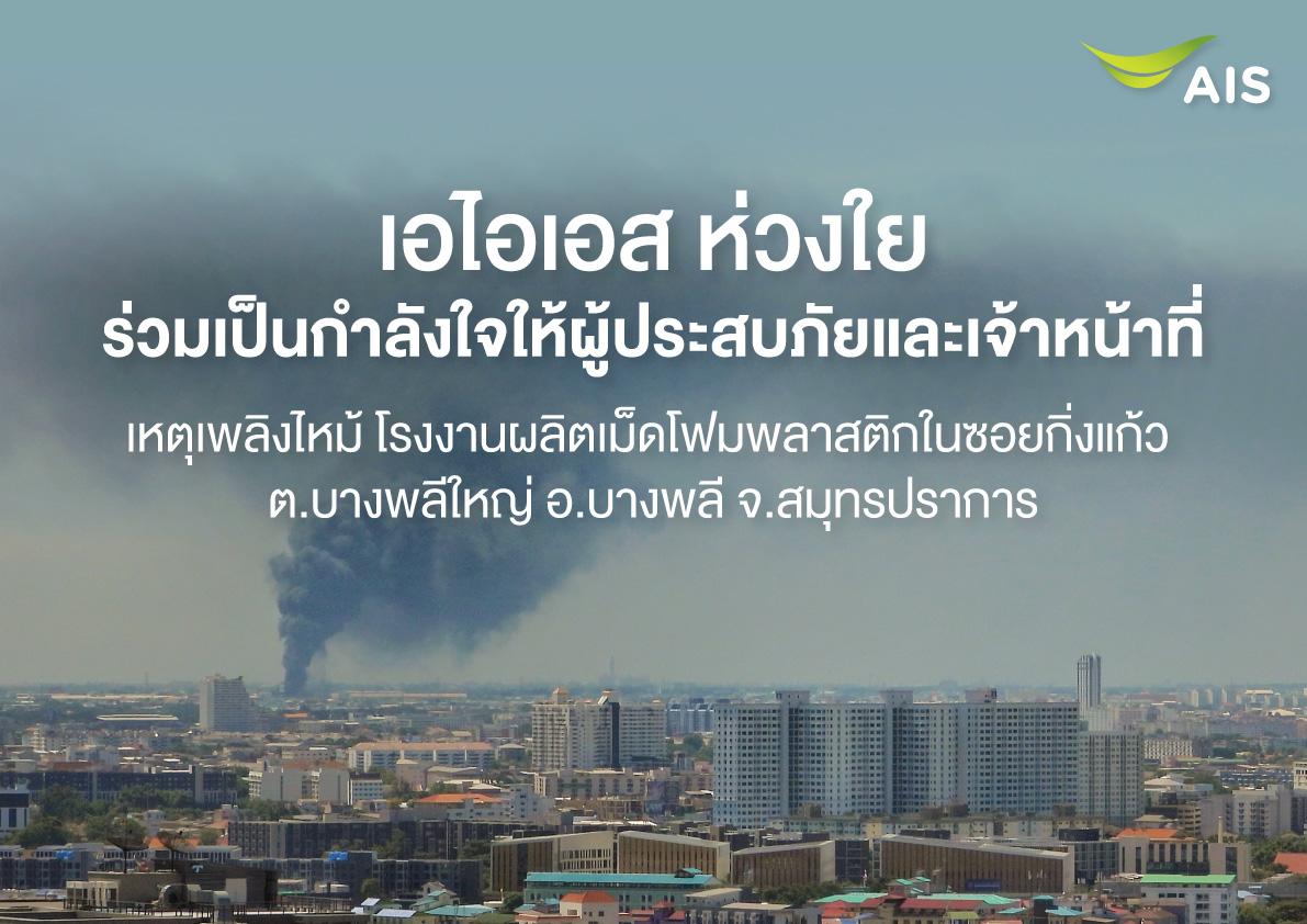 เอไอเอส ส่งความห่วงใยลูกค้าและประชาชน เหตุระเบิดโรงงานกิ่งแก้ว