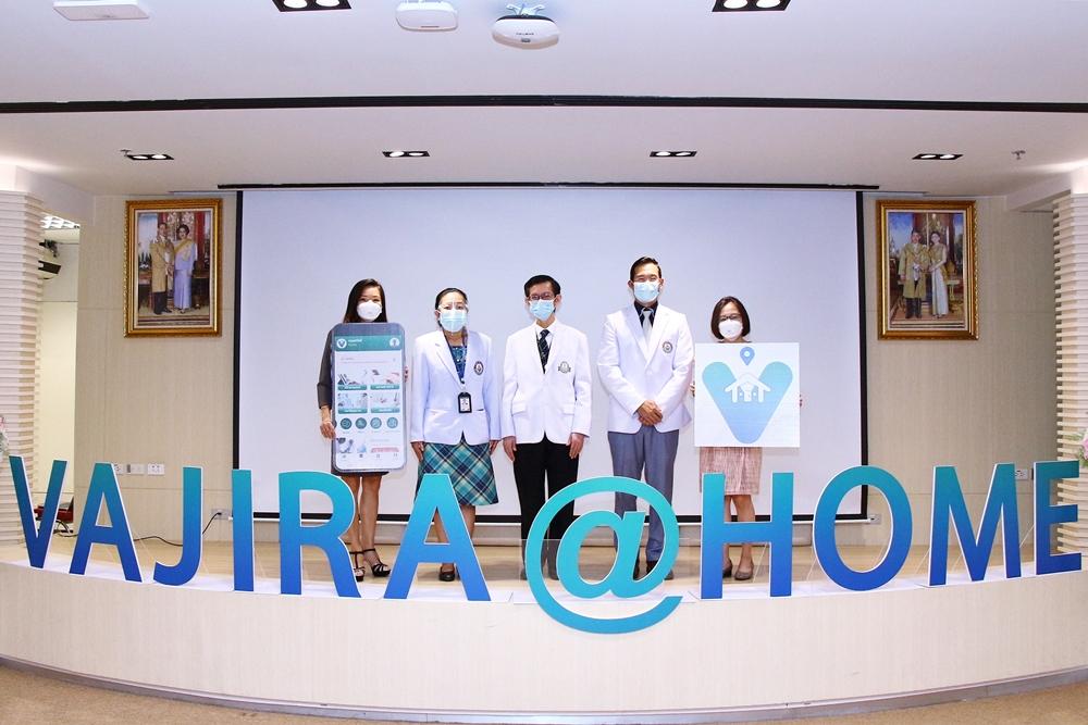 วชิรพยาบาล เปิดตัวแอปฯ Vajira @ Home นวัตกรรมที่ให้ผู้ป่วยพบหมอได้จากที่บ้าน