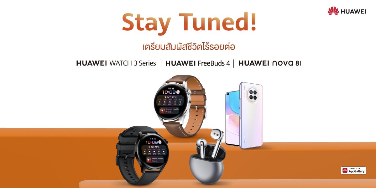 14 กรกฎาคมนี้ Huawei เปิดตัว HUAWEI FreeBuds 4 พร้อม HUAWEI WATCH 3 Series และ HUAWEI nova 8i