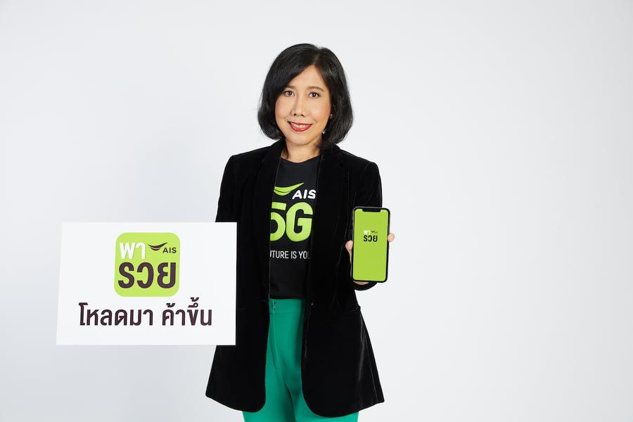 """AIS 5G กางแผน """"มาตรการพารอด"""" ด้วย AIS point ร่วมเซฟร้านเล็กฝ่าวิกฤต แม่ค้ารับเงินทันที 08.00 น. ของวันถัดไป"""