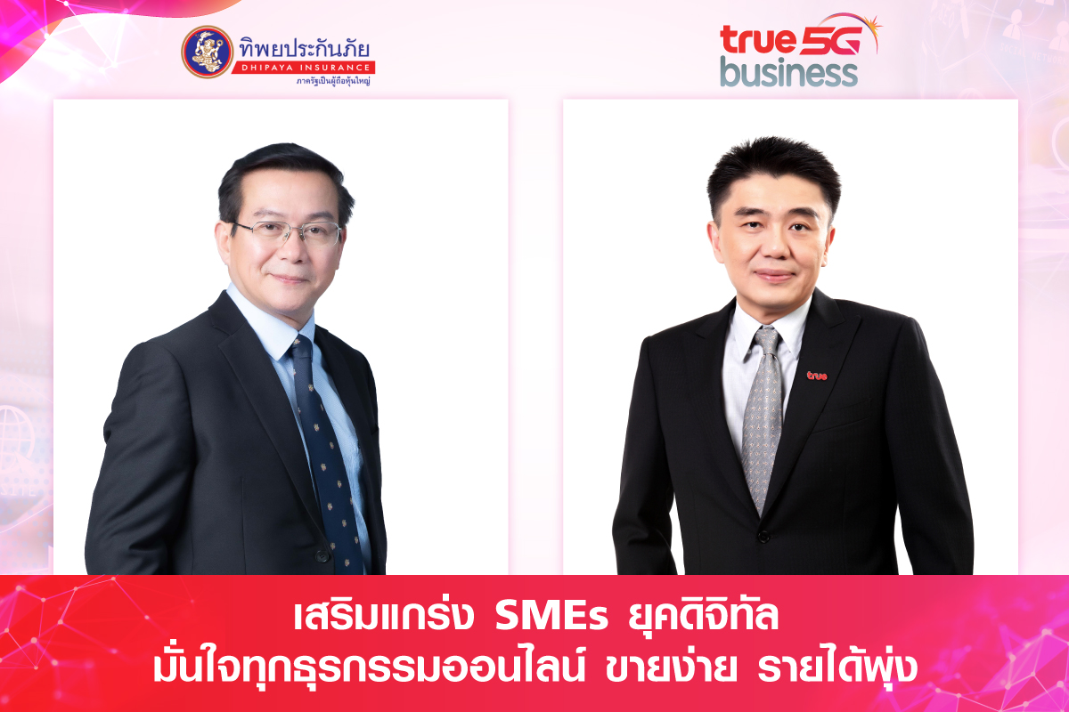 TrueBusiness ผนึก ทิพยประกันภัย ติดอาวุธ SMEs ขายออนไลน์ไม่สะดุด  สมัครแพ็กเกจ SME Go Online รับฟรี ประกันภัยไซเบอร์ คุ้มครองนานสูงสุด 1 ปี