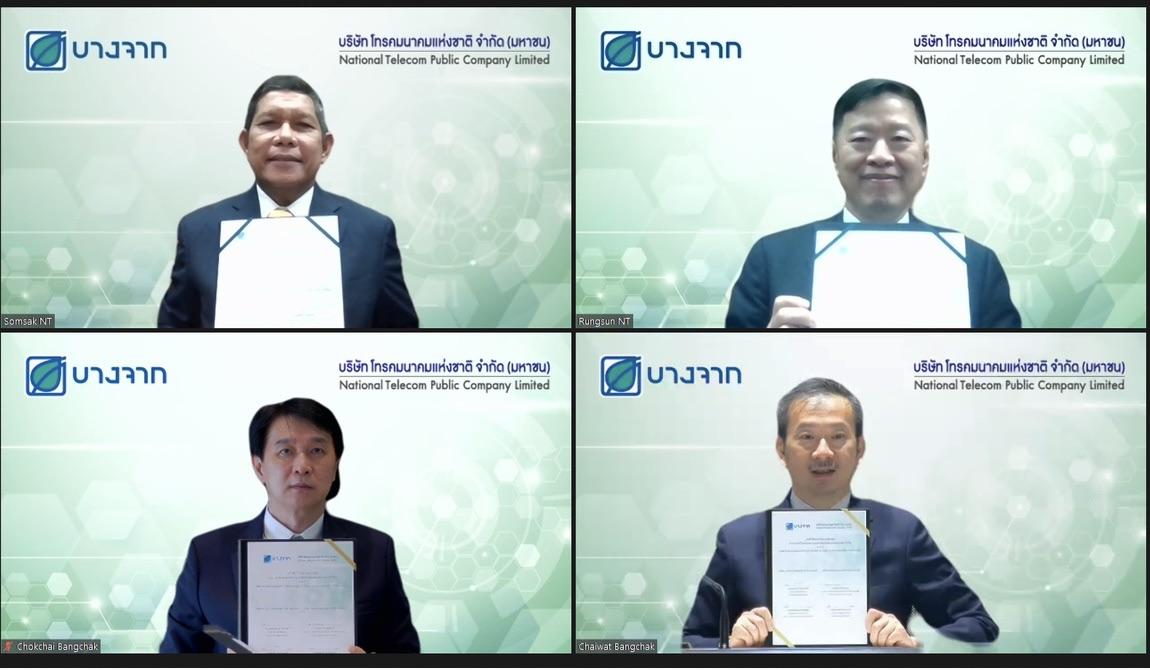 NT ผนึกบางจากฯ พัฒนาศักยภาพธุรกิจผ่านเทคโนโลยี 5G