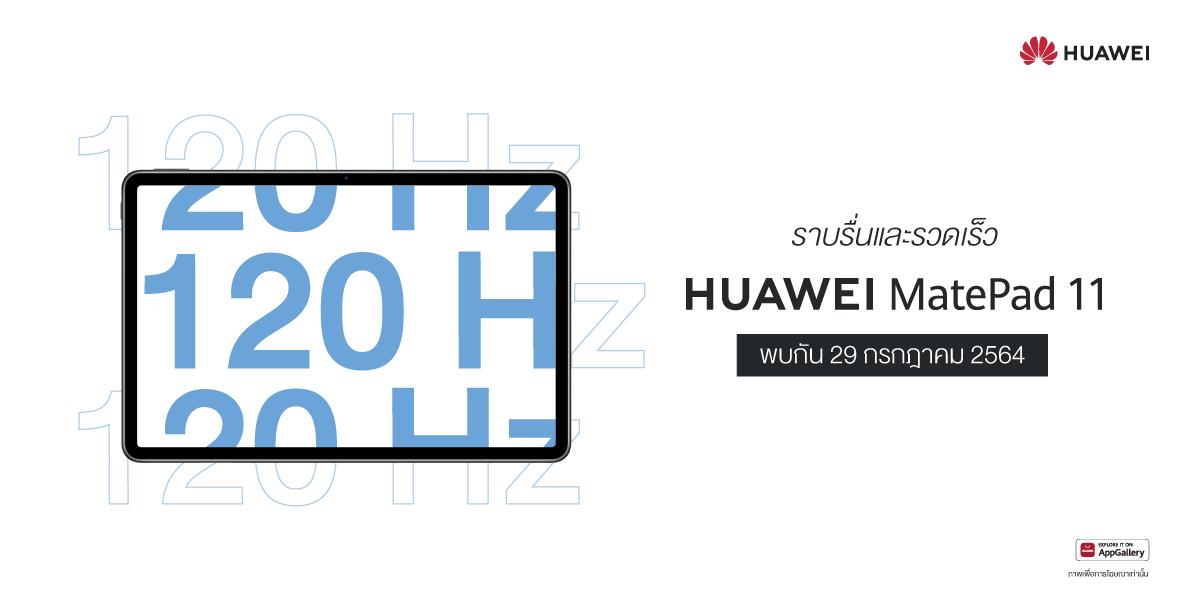 29 กรกฎาคมนี้ เตรียมพบกับแท็บเล็ตน้องใหม่ HUAWEI MatePad 11