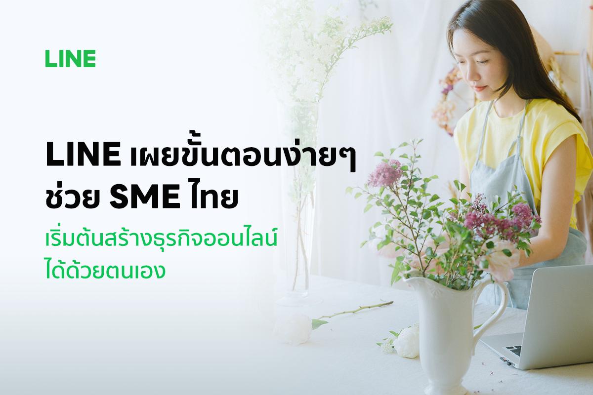 รวมโซลูชัน LINE ช่วย SME ไทย เริ่มธุรกิจออนไลน์ด้วยตนเองได้ฝ่าวิกฤต
