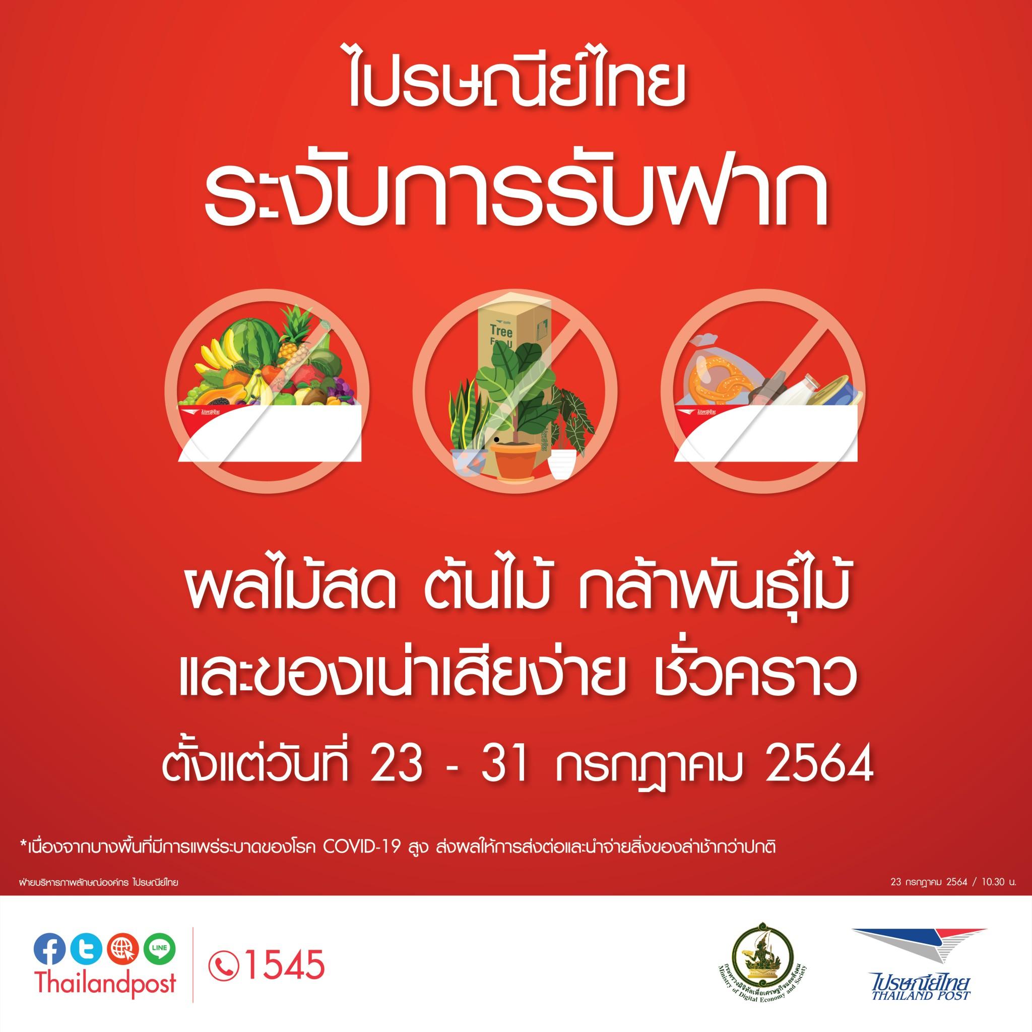 ไปรษณีย์ไทย ระงับการฝากส่งผลไม้ ต้นไม้ กล้าพันธุ์ไม้ และของเน่าเสียง่ายชั่วคราว ตั้งแต่วันที่ 23 - 31 กรกฎาคม 2564