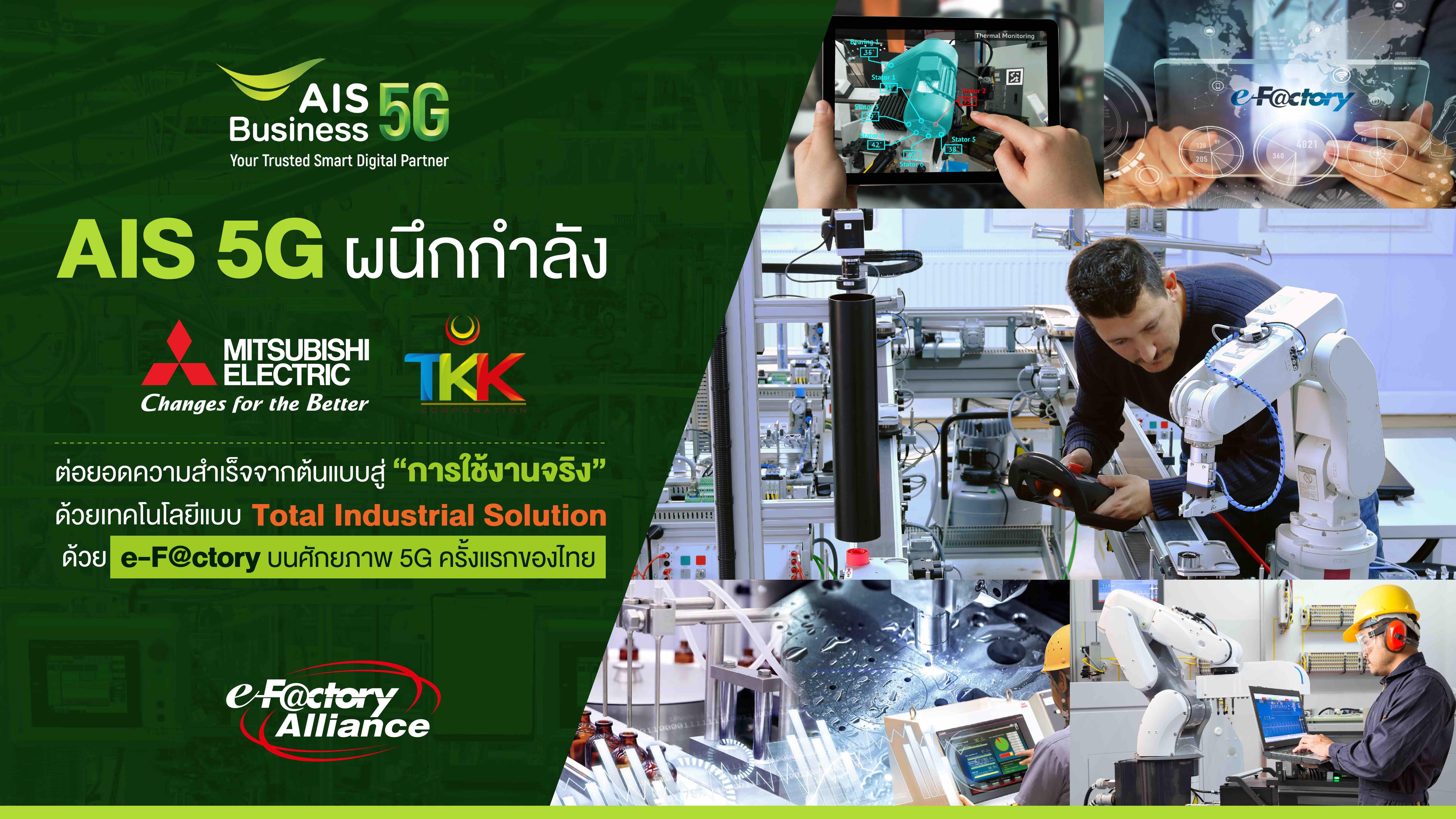 AIS 5G ผนึกกำลัง Mitsubishi Electric - TKK ทีเคเค เปิดเทคโนโลยี e-F@ctory บนศักยภาพ 5G ครั้งแรกของไทย