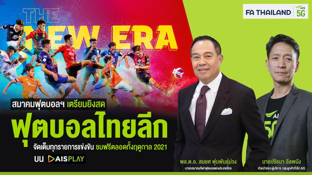 """สมาคมกีฬาฟุตบอลฯ ประกาศเป็นพันธมิตรกับ AIS เตรียมยิงสด """"ฟุตบอลไทยลีก"""" ส่งความสุขคนไทยสู้วิกฤต จัดเต็มทุกรายการแข่งขันฤดูกาล 2021 ส่งตรงจากขอบสนาม ลูกค้ามือถือทุกค่ายรับชมฟรี!! ที่ AIS PLAY"""