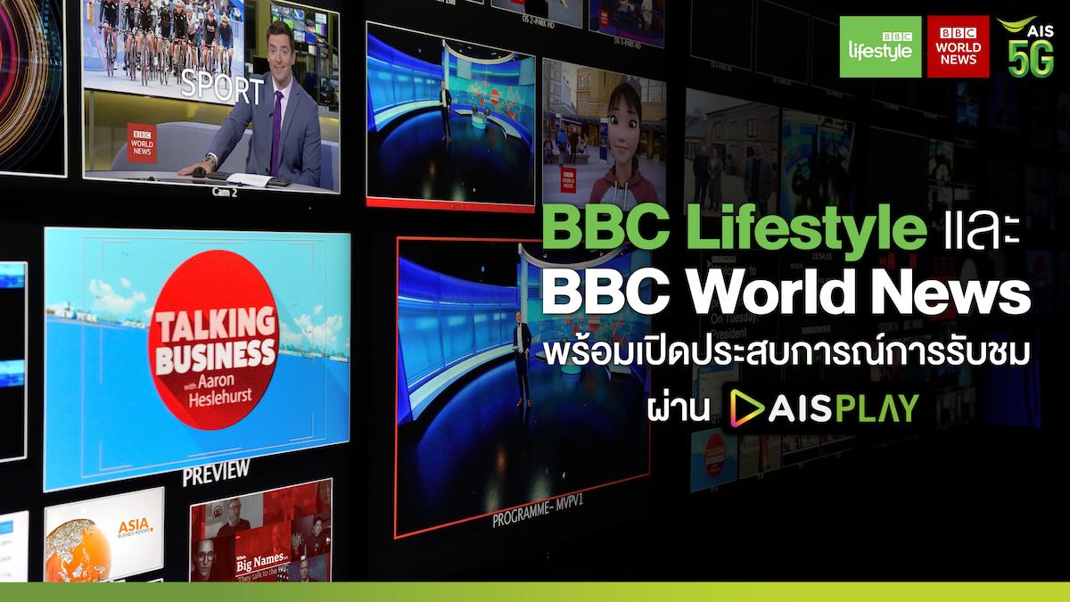 BBC Studios เอาใจแฟนคลับชาวไทย พร้อมส่ง 2 ช่องสุดเอ็กคลูซีฟ BBC Lifestyle และ BBC World News เปิดประสบการณ์การรับชมสุดพรีเมี่ยมบน AIS Play