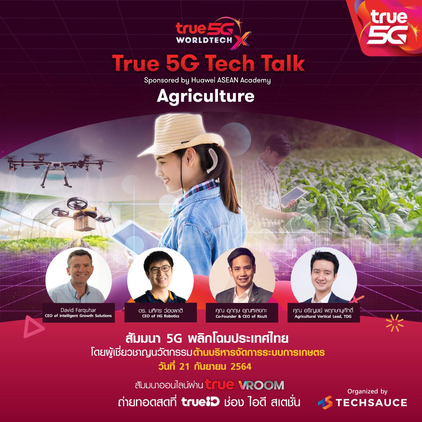 จะดีแค่ไหน เมื่อ 5G ทรานสฟอร์มภาคการเกษตรไทย สู่ เกษตรอัจฉริยะ ร่วมหาคำตอบได้ใน True 5G Tech Talk งานสัมมนา 5G พลิกโฉมประเทศไทย ครั้งที่ 4  ฟังฟรี 21 ก.ย. นี้