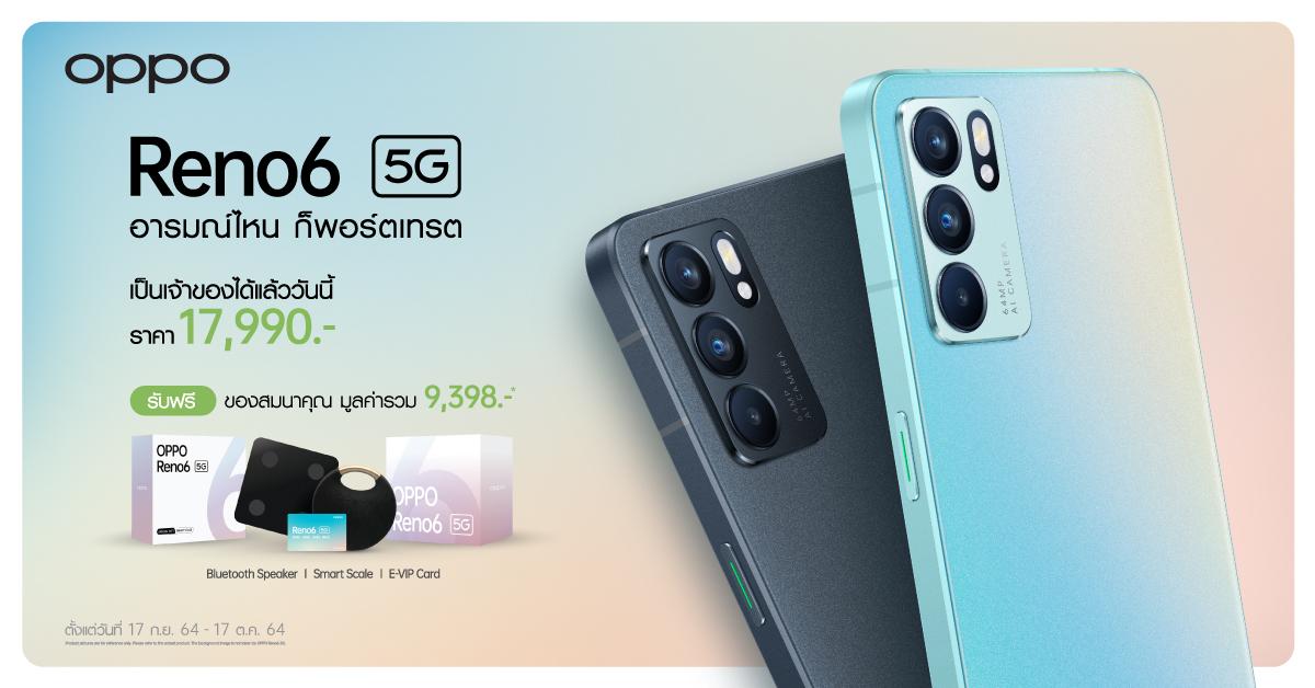ออปโป้ จัดแคมเปญใหญ่ เปิดตัว OPPO Reno6 5G รุ่นล่าสุด ลุยตลาดสมาร์ทโฟนระดับกลาง สานต่อผู้นำด้านวิดีโอและภาพถ่ายพอร์ตเทรต ถ่ายทอดผ่าน ณเดชน์ คูกิมิยะ ตัวแทนผู้หลงใหลการถ่ายวิดีโอพอร์ตเทรต