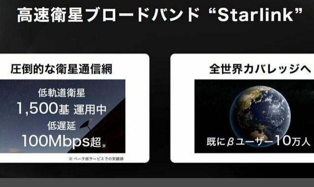 KDDI รัฐวิสาหกิจญี่ปุ่น เปิดม่าน SpaceX เชื่อมสถานีฐานภาคพื้นดิน จุดเชื่อมต่อถูกกฏหมายให้บริการเน็ตดาวเทียมแก่ประชาชน