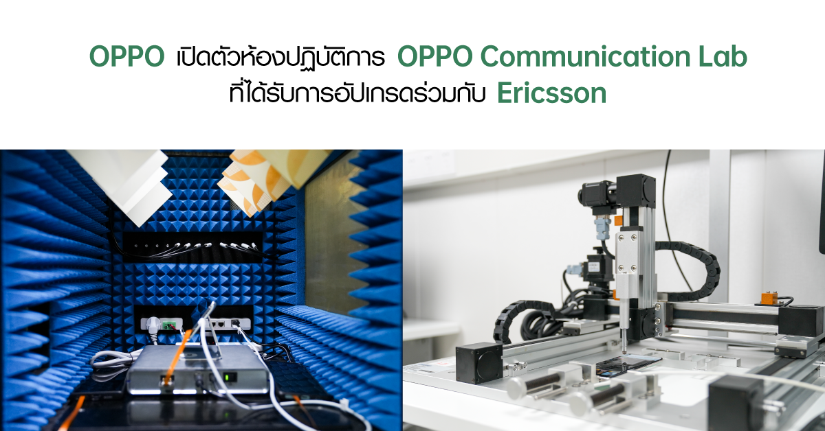 OPPO เปิดตัวห้องปฏิบัติการ OPPO Communication Lab ที่ได้รับการอัปเกรดร่วมกับ Ericsson