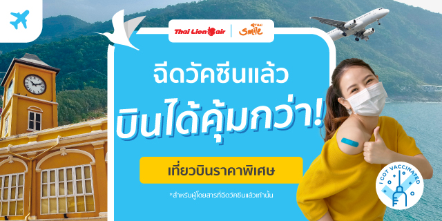 Traveloka ไลฟ์สไตล์ซูเปอร์แอป หนุนไทยเร่งฉีดวัคซีนกับแคมเปญ ฉีดวัคซีนแล้ว บินได้คุ้มกว่า