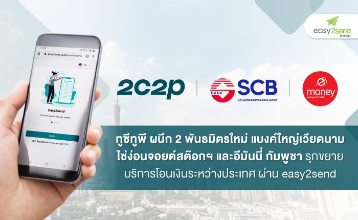 2C2P รุกขยายบริการโอนเงินระหว่างประเทศ ผ่าน easy2send