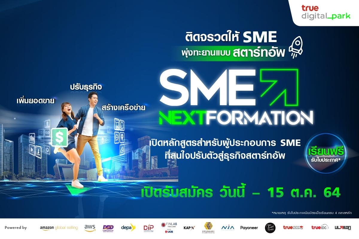 ทรู ดิจิทัล พาร์ค เปิดโครงการ SME NEXTFORMATION ติดจรวดให้ SME พุ่งทะยานแบบสตาร์ทอัพ