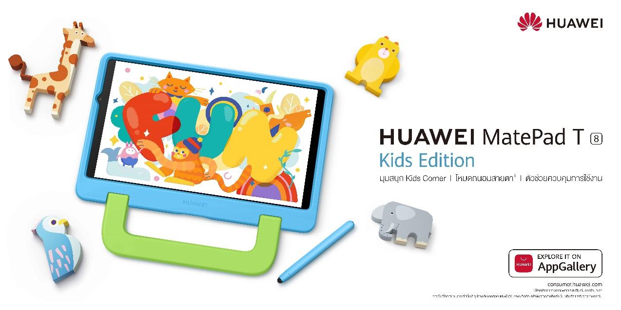 หัวเว่ยเปิดตัวผลิตภัณฑ์สำหรับเด็กครั้งแรกในประเทศไทย HUAWEI MatePad T 8 Kids Edition