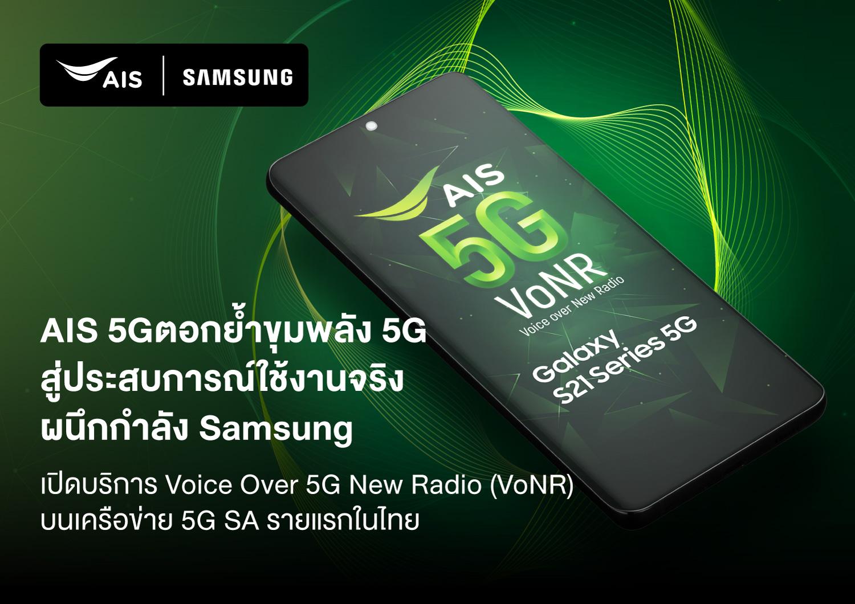 AIS 5G ตอกย้ำขุมพลัง 5G ผนึกกำลัง Samsung  เปิดบริการ Voice over 5G New Radio (VoNR) โทรชัดแจ๋วบนเครือข่าย 5G SA รายแรกในไทย