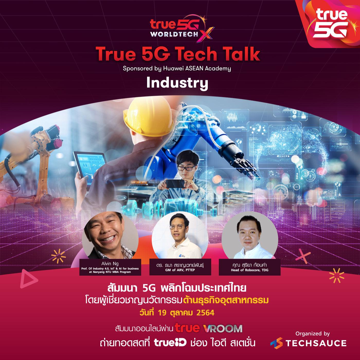 ร่วมฟังมุมมองของผู้เชี่ยวชาญด้านธุรกิจอุตสาหกรรมในงาน True 5G Tech Talk  งานสัมมนา 5G พลิกโฉมประเทศไทย ครั้งที่ 5  ฟังฟรี 19 ต.ค. นี้ ผ่าน True VROOM พร้อมถ่ายทอดสดที่ ทรูไอดี ช่อง ไอดี สเตชั่น