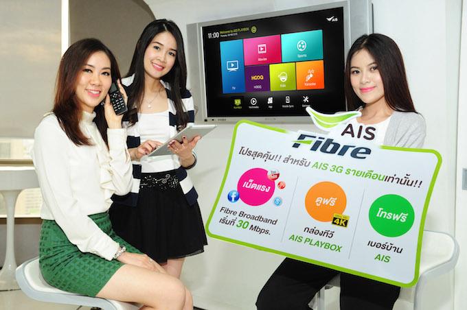 AIS Fibre เพียงเดือน 790 บาท เน็ตแรง 30/10 Mbps รับฟรีกล่อง