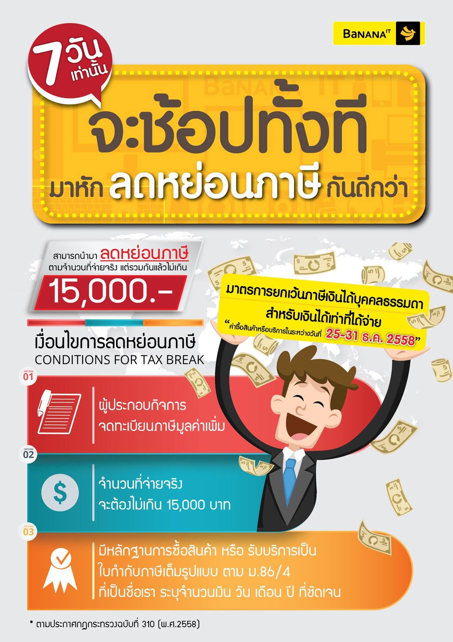 รายการลดหย่อนภาษี 2559 ประจำปีภาษี 2558