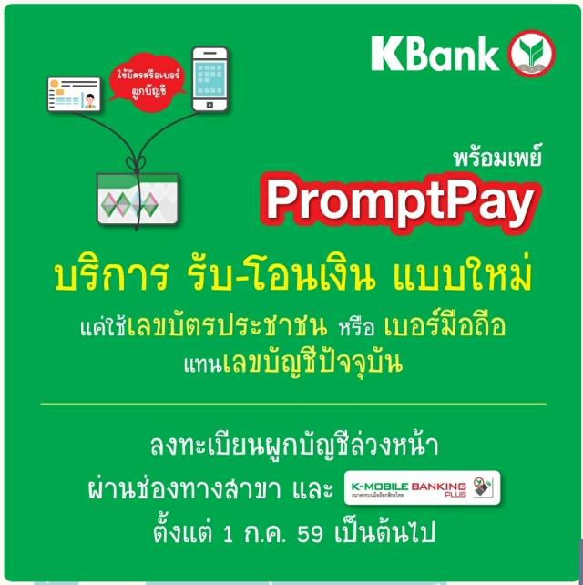 """ทุกธนาคาร พร้อมผูกบัญชี """"พร้อมเพย์"""" (PromptPay)  รับและโอนเงินไม่ง้อเลขบัญชีธนาคาร"""