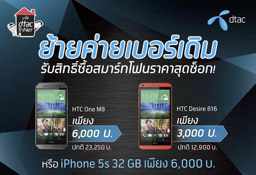 หลังจาก dtac จัดหนัก กระทืบราคา iPhone 5s และ HTC One M8 เหลือเพียง 6,000  บาท สำหรับลูกค้าย้ายค่าย ก็เป็นกระแสดังบน Pantip ถล่มทลาย ...