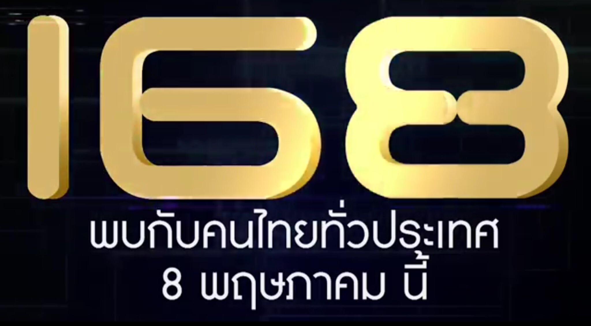 """ยิงทีเซอร์อย่างหนักจนคนหลายคนสงสัย วันนี้เปิดตัวแล้วกับ 168  ชื่อมงคลของผู้ให้บริการ 3G รายใหม่ สัญญาณแรงชัดทั่วไทย เริ่มจำหน่าย SIM  วันที่ 8 พฤษภาคมนี้. """""""
